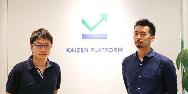 コンバージョン改善のその先へ Kaizen Platform ✕ Domoが導く価値ある数値分析とは