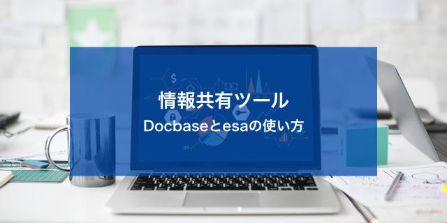 情報共有にどんなツールを使ってる?DocBase、esaの使い方