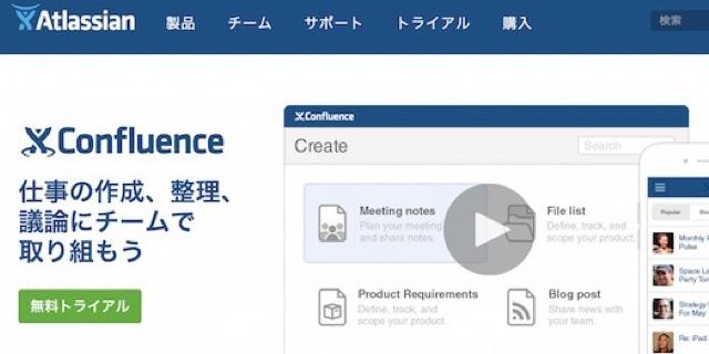 企業向けwiki「Confluence」の使い方!ドキュメントの作成・共有・議論をひとつの場所で