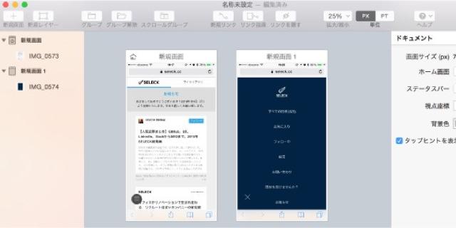 スマホアプリの万能プロトタイピングツール「Flinto for Mac」の使い方