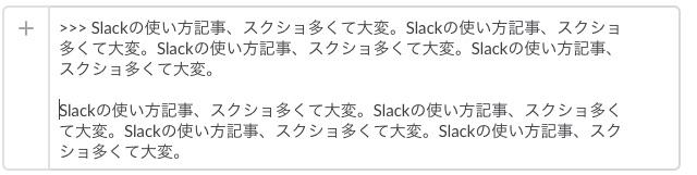 Slack 記法