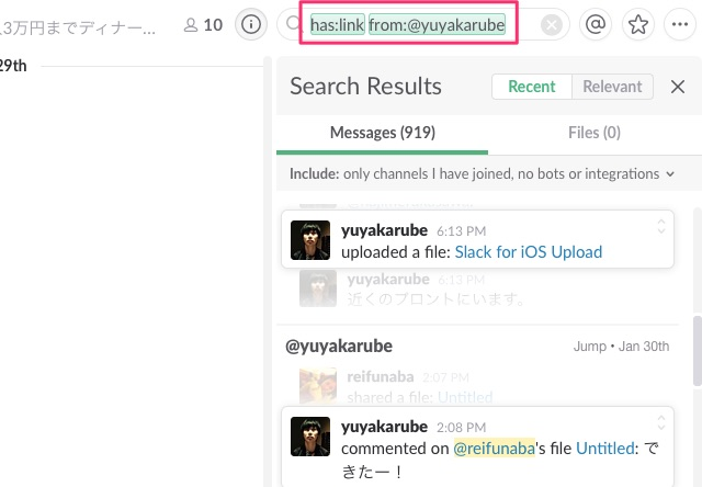 Slack 検索