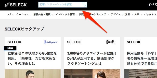 SELECKに検索機能ができたので、「仕事の悩み」をどう解決できるか試してみました