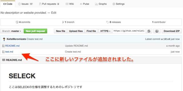 【第3回】非エンジニア向けGitHub入門〜GitHubでファイルを管理する方法〜