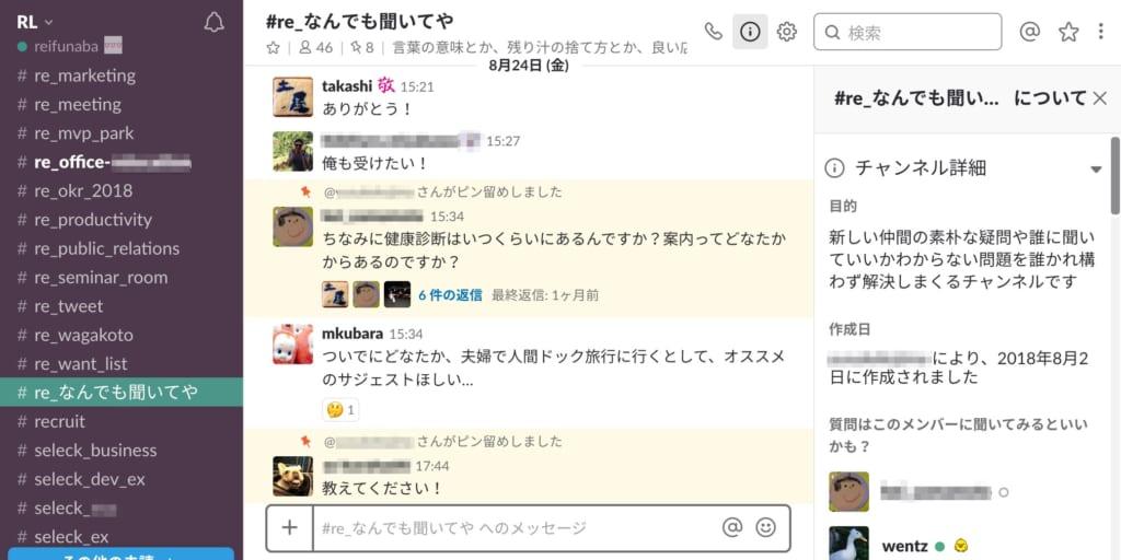 世界中で大流行の「Slack」とは? 特徴と始め方、日本語化の手順を解説!