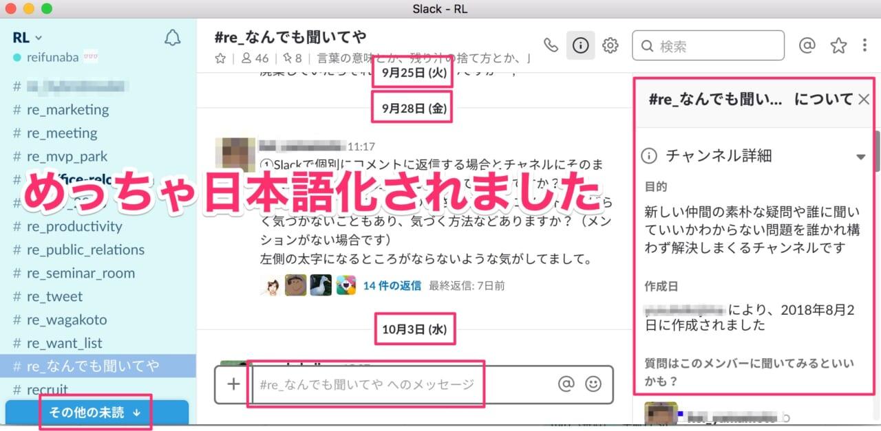 化 語 slack 日本