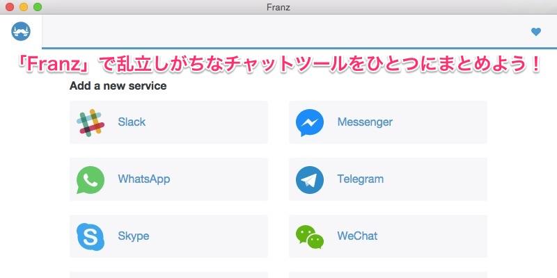 超便利!「Franz」でチャットを一元管理!Slack・メッセンジャー・チャットワーク・Skypeをひとつの場所で