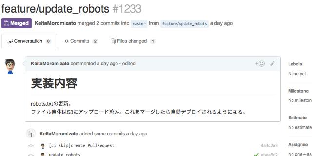 GitHub 使い方