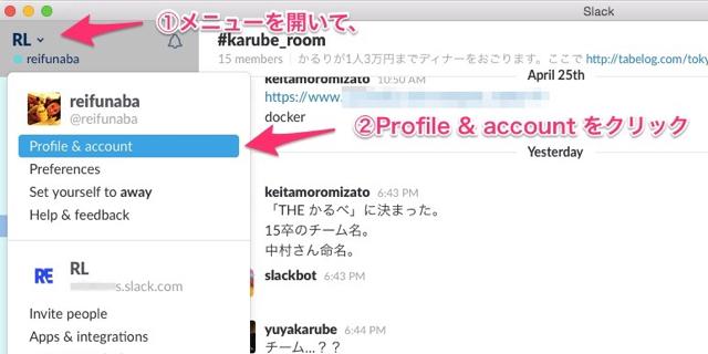 まさか不正アクセス? Slackのアクセスログ確認とパスワード変更、二段階認証について