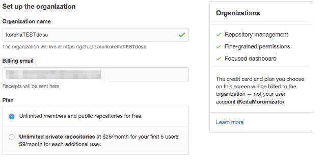 チーム開発を変える「GitHub」とは?〜Organizationとアクセス管理〜【連載第4回】