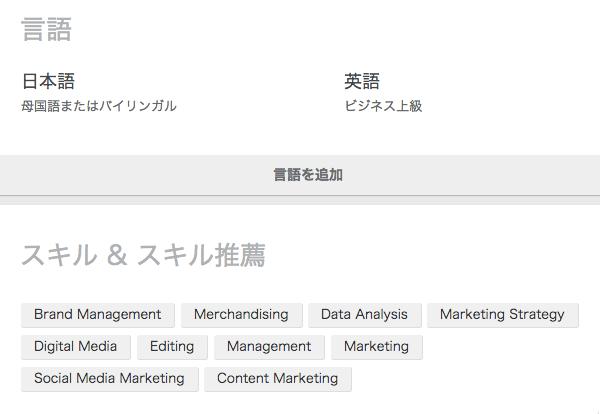 LinkedIn プロフィール