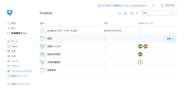 クラウドストレージ「Dropbox」のビジネスでの使い方を徹底的に解説!【保存版】