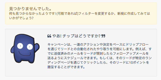 【人気急上昇中】マーケティングオートメーションは無料で始められる?MAツール「Mautic」入門