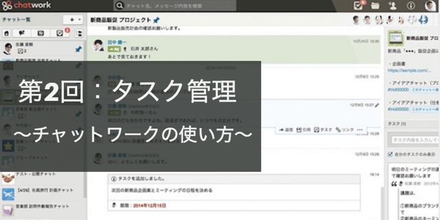 人気急上昇中!チャットワークの使い方【タスク管理】(保存版・2/7回)