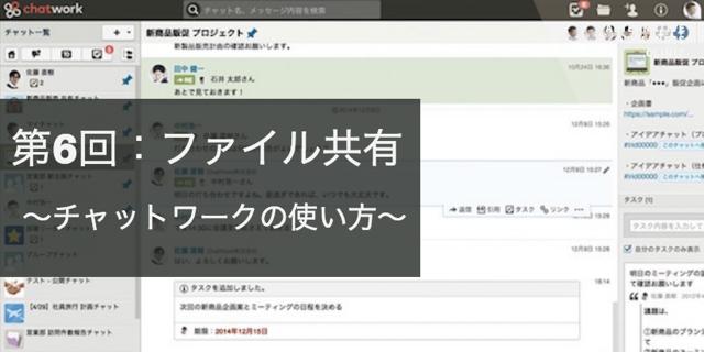 人気急上昇中!チャットワークの使い方【ファイル共有】(保存版・6/7回)