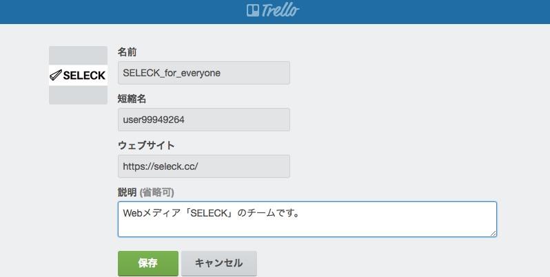 タスク管理ツール「Trello」の「チーム」機能を解説!Slackとの連携も可能に