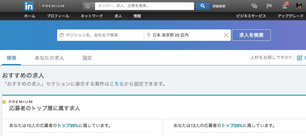 LinkedIn 求人