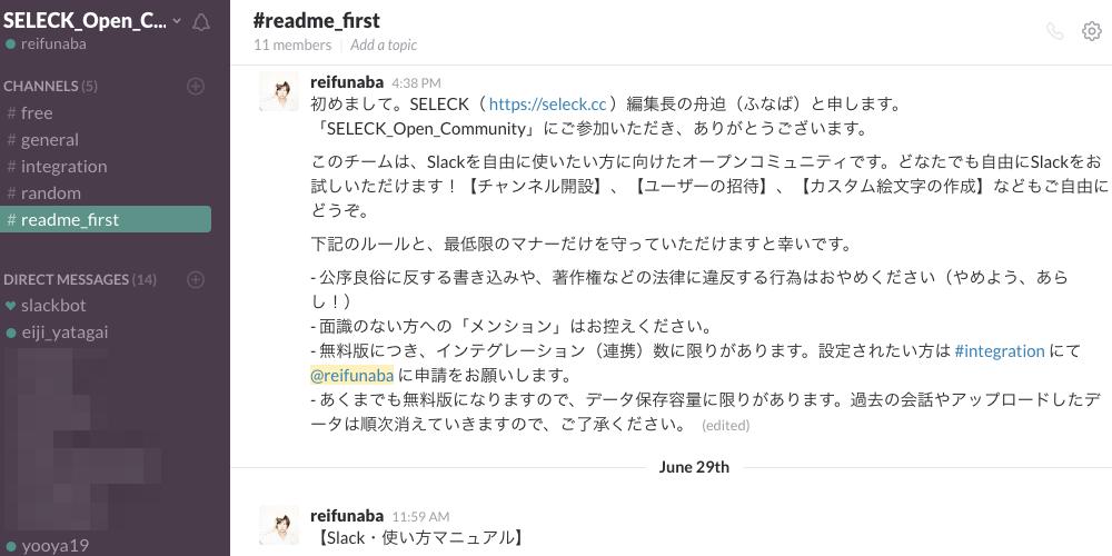 【※休止中】Slackを使ってみたい方のために「コミュニティ」を用意しました