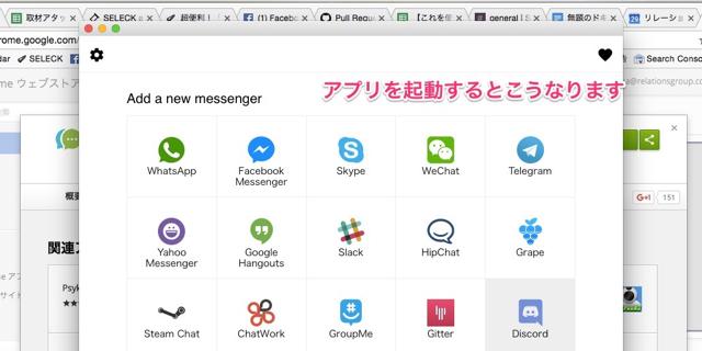 【お役立ちChrome拡張】Slack、Skype、メッセンジャー…24のチャットを一元管理【Franzとの比較も】
