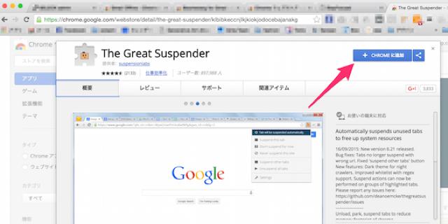 世界シェアNo.1のWebブラウザ「Google Chrome」今すぐ使うべき拡張機能3選