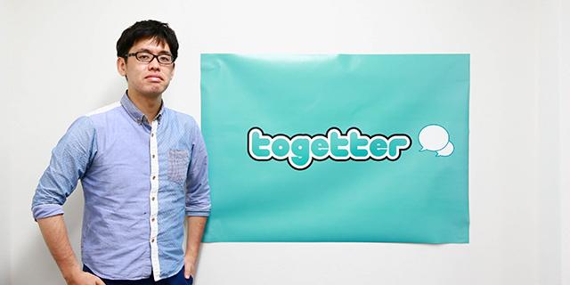 「敢えてシュールに」ネットカルチャーと共に成長するTogetter、組織の裏側を公開!