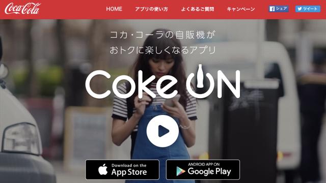グローバル企業「コカ・コーラ」が活用するWebサービス5選! ARを活用した営業効率化や、SNSマーケツールを紹介