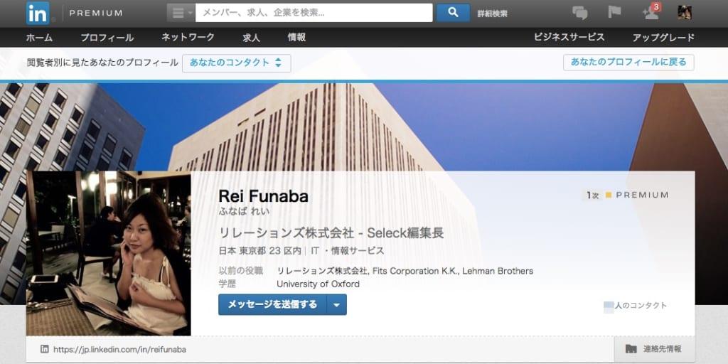 世界4億人が使う「LinkedIn」とは?【つながりを増やす方法】日本語で解説(第4回)