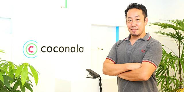 「オープンを当たり前に」。ココナラの、データドリブンな取り組みの変遷を公開
