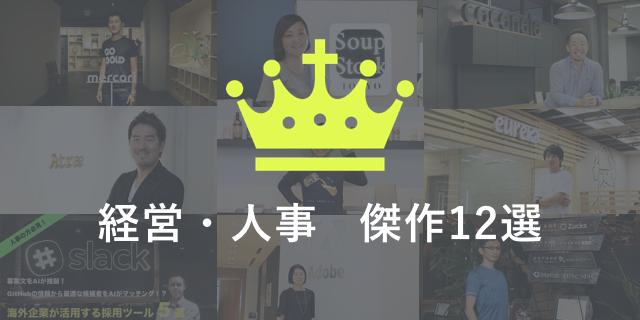 【12記事まとめ】「超一流」の組織づくりを紹介!マネジメントや採用、人事制度まで