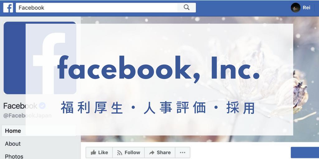 2018年「働きたい会社No.1」Facebook社を大解剖!圧巻の福利厚生、評価制度、採用まで