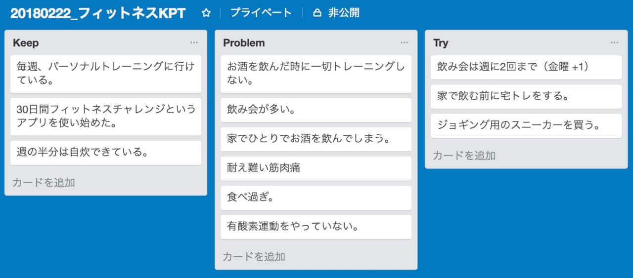KPT ツール