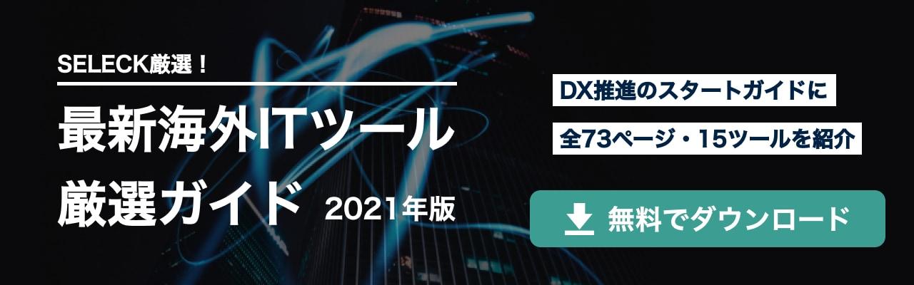 SELECK_職場のDXツール
