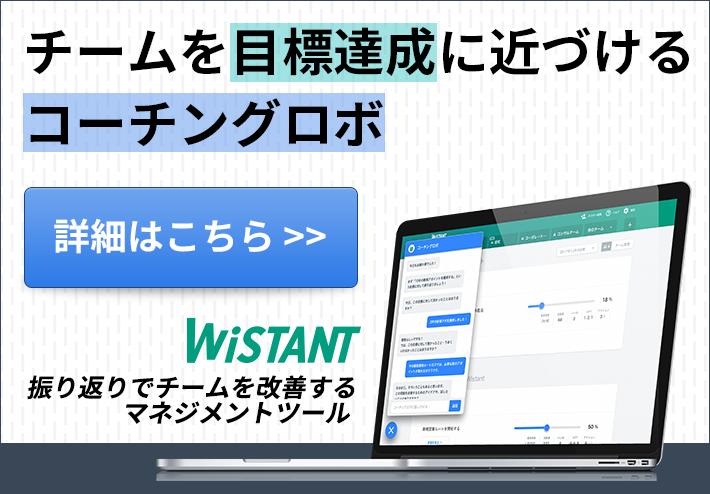 「wistant」の詳細はこちら