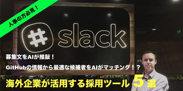 HR Techフル活用のSlackの採用・組織作りを紹介!AIがGitHubから候補者を抽出も?