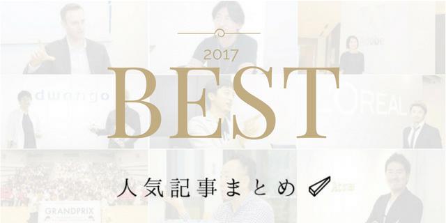 【2017年人気記事ベスト10】組織作りからSlack活用術まで、現場の事例を紹介