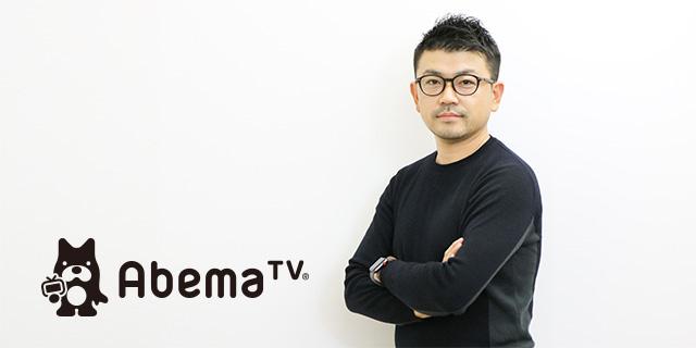 全員の目標をオープン化!AbemaTVの、エンジニアのコミットを最大化する組織づくり