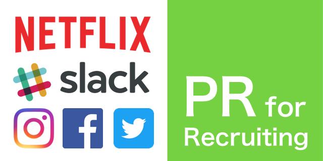 海外企業の採用広報をのぞいてみよう!Netflixのインスタ活用など【事例5選】