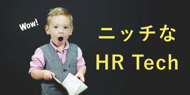 「そう来たか」と思うHR Tech【6選】セクハラ防止や備品管理、同僚とのマッチングも