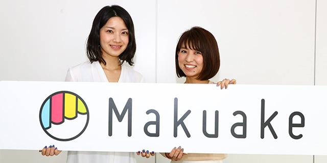 「資金集め」で終わらない。Makuakeがクラウドファンディング市場で勝ち続ける理由