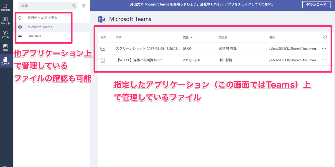 共有 microsoft teams 画面