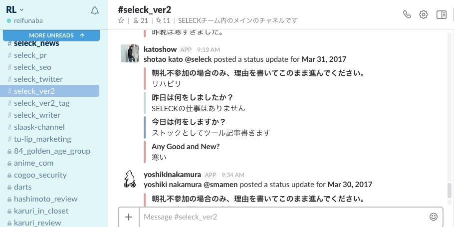 【設定3分&無料】意外に知らない、Slackのbotサービス5選を紹介します!【最新版】