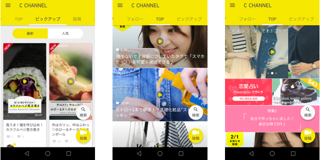 Material Design Awards 2016」受賞!C Channelがデザイン刷新で得た