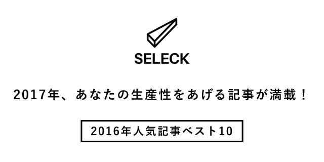 【2016年人気記事ベスト10】「決断させる伝え方」から「プロジェクト管理術」まで。2017年、仕事に活かせる記事が満載!