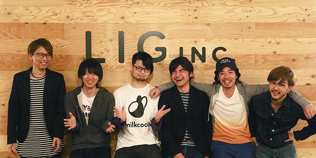 「全員が得意分野を持つ」ことを目指すLIGの制作チームで、リアルタイム通信を極める!