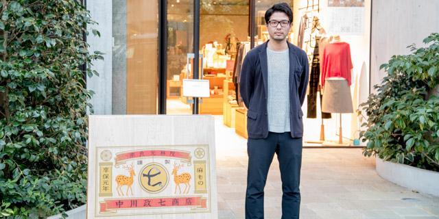 創業300年、中川政七商店のIT化!社内の名刺を共有する「CAMCARD」で作る顧客基盤