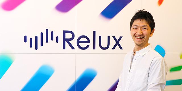 売上だけで満足度は測れない。NPSで顧客と「対話する」Reluxのサービス改善