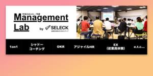 【ご案内】マネージャーのためのコミュニティ「Management Lab(マネジメントラボ)」