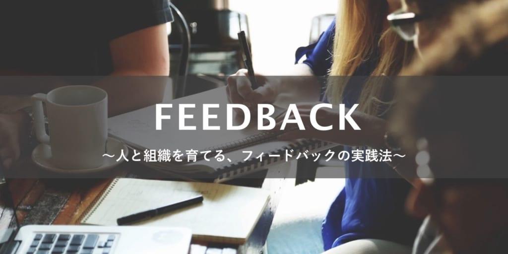 「フィードバック」とは? 人と組織を育てる、実践のコツを徹底解説!【事例9選】