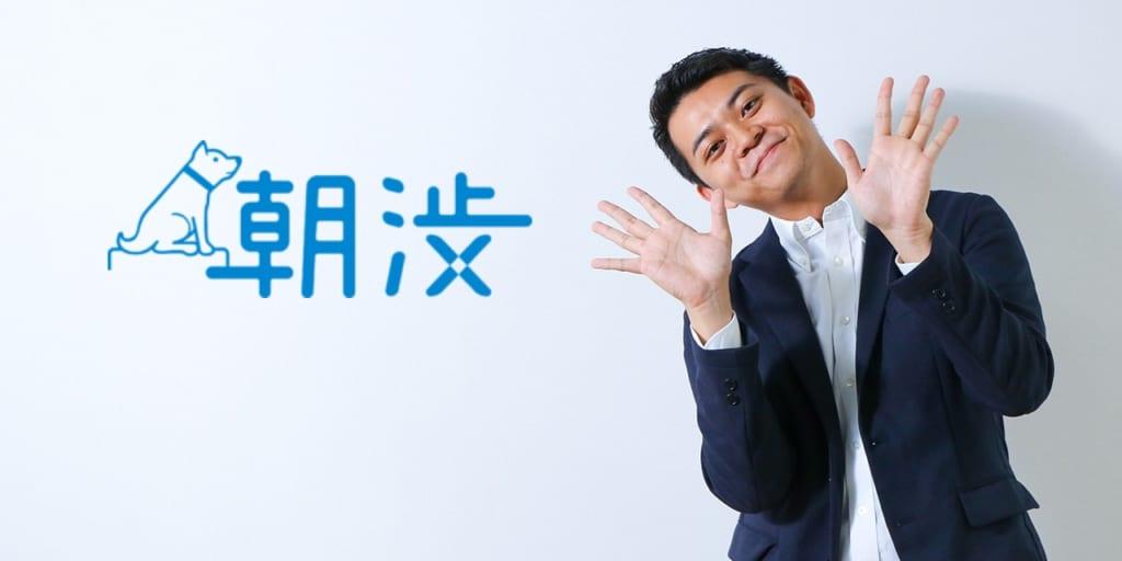 コミュニティ運営は「カスタマーサクセス」と同じ? 190人が参加する「朝渋」運営術