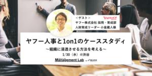 【人事向けイベントのご案内】〜ヤフー人事と1on1のケーススタディ〜